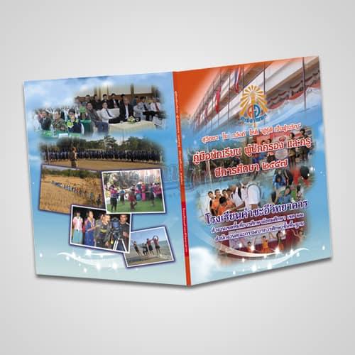 หนังสือคู่มือผู้ปกครองครูและนักเรียน โรงเรียนคำชะอี จ.มุกดาหาร